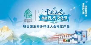 云南山泉首届云水文化节昆明赛开启